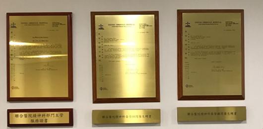 香港精神科醫生