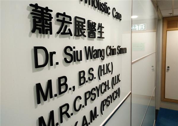精神科診所